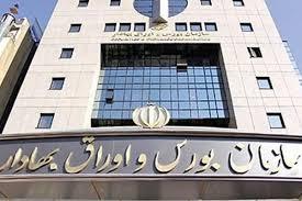 آموزش بورس ایران