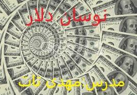 نوسان دلار