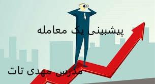 پیش بینی معامله